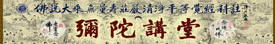 彌陀講堂 banner