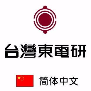 台湾东电研工业股份有限公司