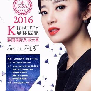 韩美人半永久定妆培训国际学院
