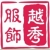杭州越秀服饰72761