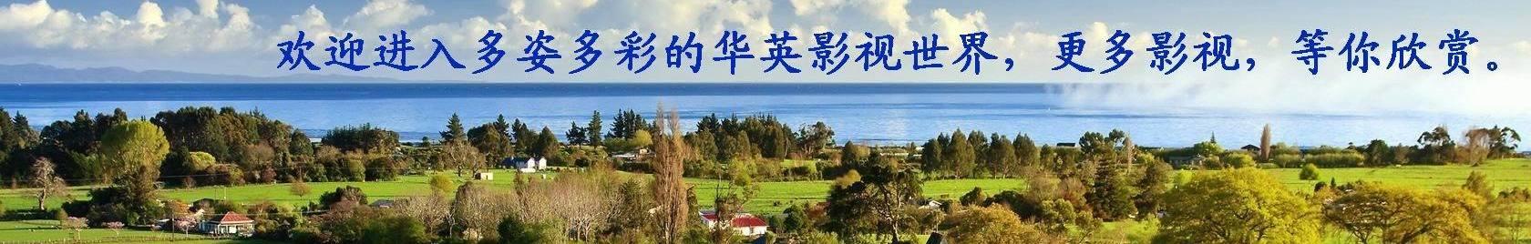 华英影视工作站 banner