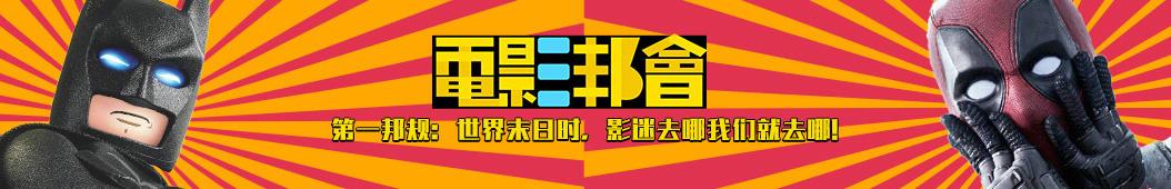 电影邦会 banner