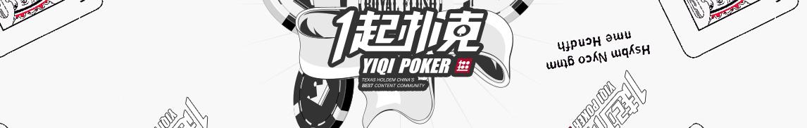 一起扑克田浩德州扑克 banner