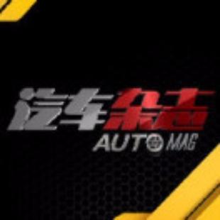 汽车杂志Automag