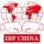 IBF中国