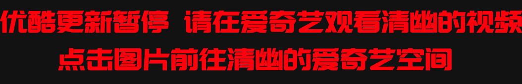 清幽酱YoO banner