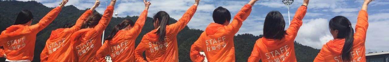 行知学堂教育中心 banner