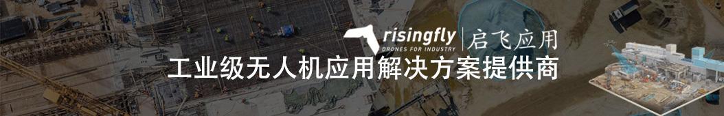 启飞risingfly banner