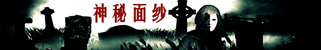 神秘面纱 banner