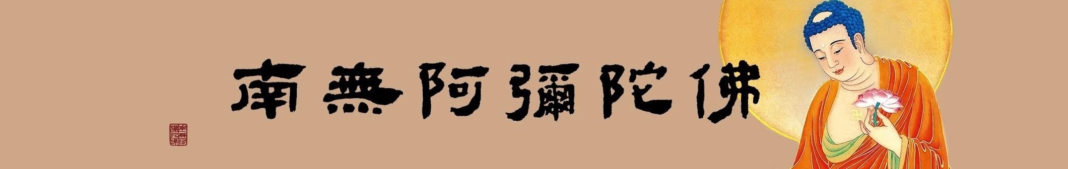 净宗寺 banner