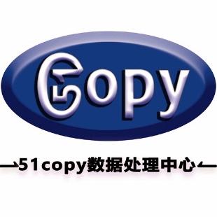 51copy数据处理中心