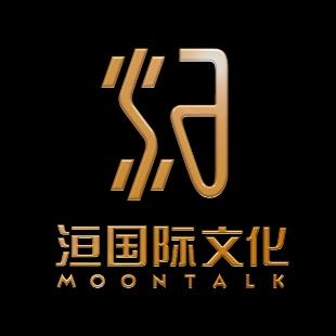 洹国际Moontalk