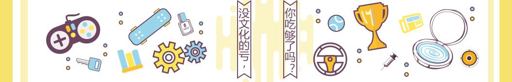 马桶喜剧 banner