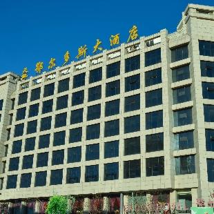 榆林鄂尔多斯大酒店