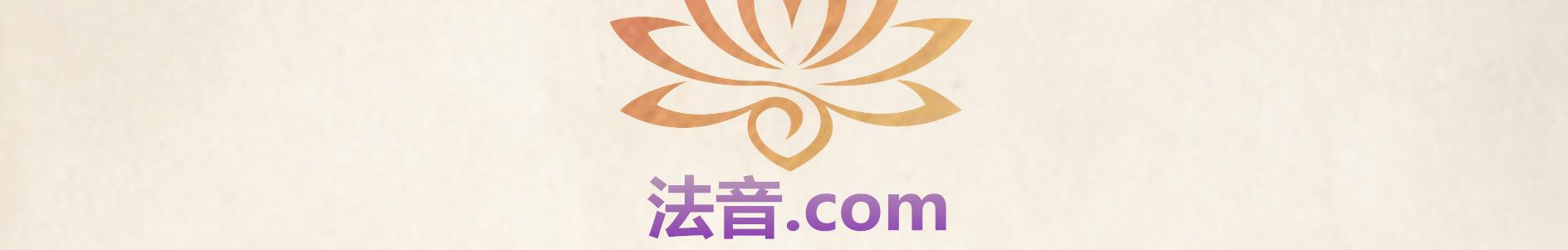 梵呗法音学社 banner
