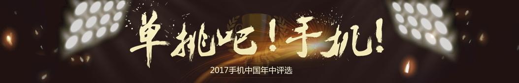 手机中国 banner