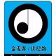 济南世纪韵文化传媒