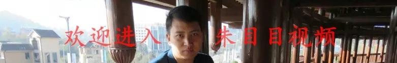 朱目目视频 banner