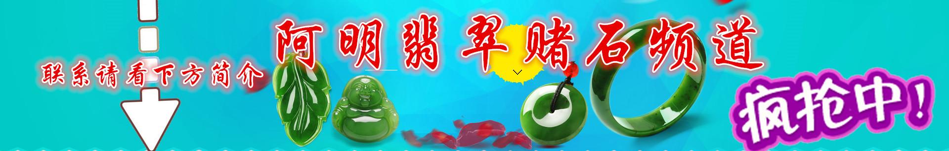 翡翠赌石频道 banner