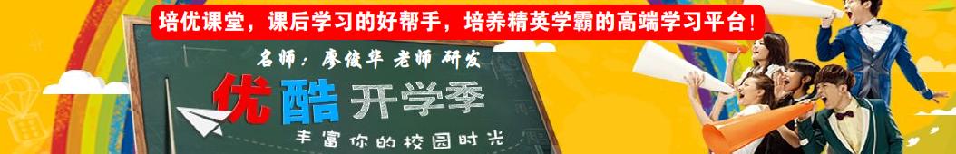 培优课堂教学网 banner