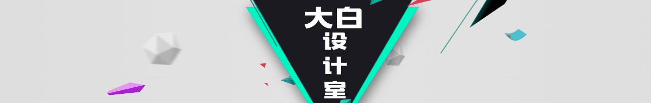 大白设计室 banner
