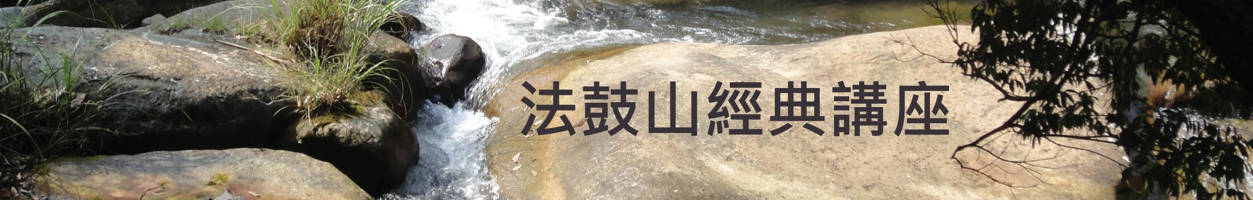 法鼓山经典讲座 banner