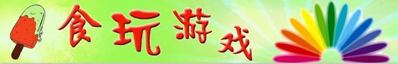 食玩游戏 banner