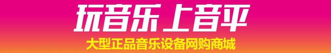 音平精选 banner
