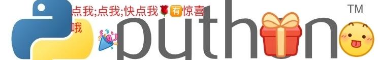 Python公开课视频汇总 banner