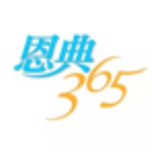 恩典365-基督之家
