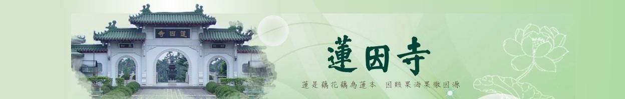 蓮因寺 banner