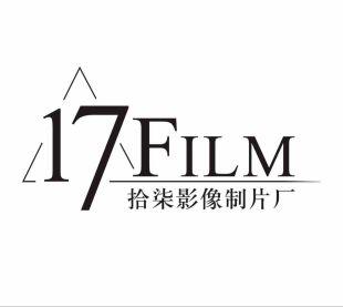 17FILM丨拾柒影像制片厂
