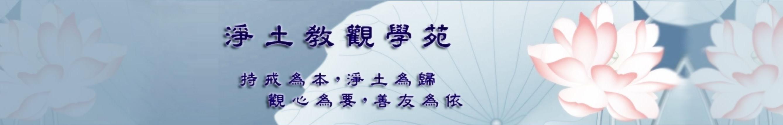 净土教观学苑 banner