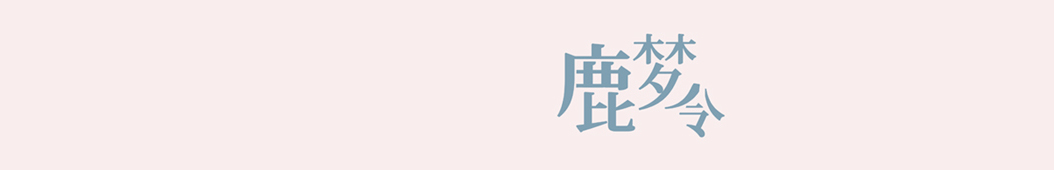 鹿梦令文化创意 banner