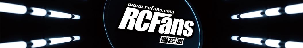RCFans遥控迷 banner