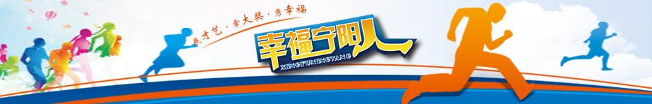幸福宁阳人 banner