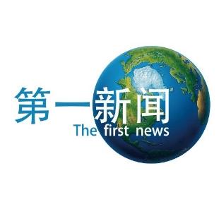 大鱼第一新闻
