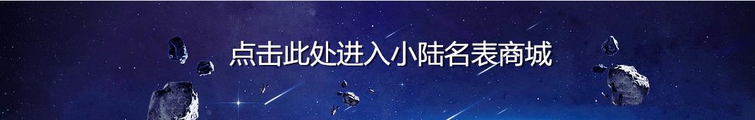 小陆谈表 banner
