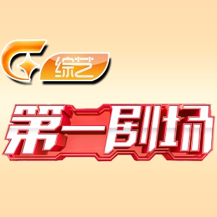 广西综艺频道第一剧场