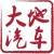 广州大地车灯
