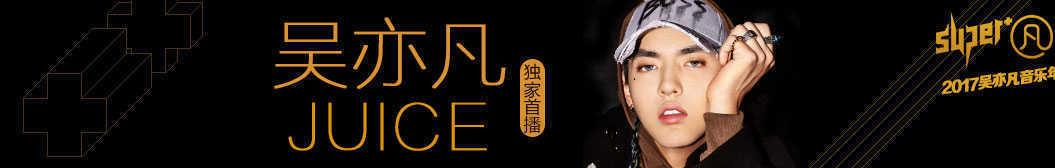 KrisWu吴亦凡 banner