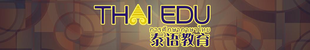泰语入门学习 banner