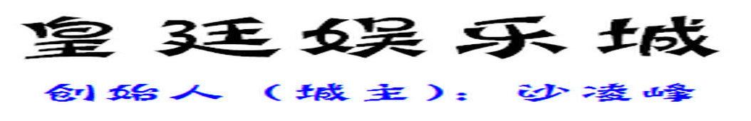 皇廷娱乐城 banner