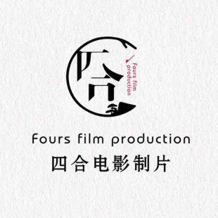 四合电影制片