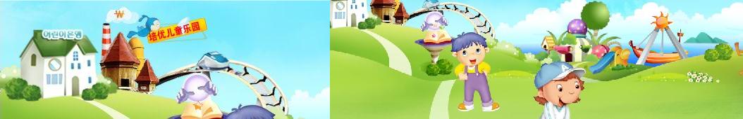 培优儿童乐园 banner