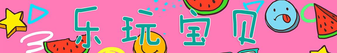 乐玩宝贝 banner
