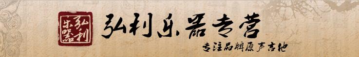 弘利乐器 banner