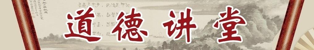 道德视频 banner