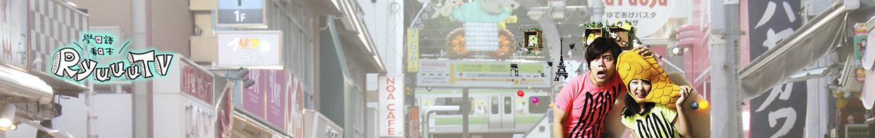 6TV学日语看日本 banner