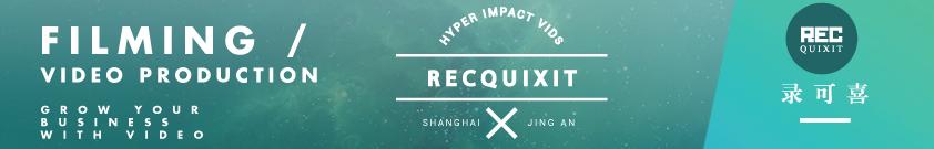 RECQUIXIT-录可喜-摄影-视频制作 banner